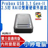 【3期零利率】全新 Probox HUR6 II USB 3.1 Gen-II 2.5吋 RAID雙層硬碟外接盒 MAC/PC