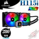 [ PC PARTY ] 海盜船 Corsair Hydro H115i RGB PLATINUM 一體式 水冷 CPU 散熱器