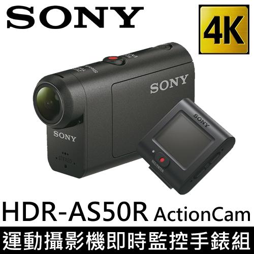 SONY 運動攝影機即時監控手錶組 HDR-AS50R 109/8/16前送原廠包+原電(共兩顆)+16G高速卡+清潔組