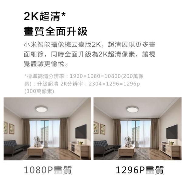 【台灣現貨 國際版 地區不受限 】小米智慧攝影機 雲台版2K 小米攝影機 監視器 遠端監控 高清