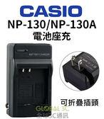 NP-130 NP130-A NP130 專用電池座充