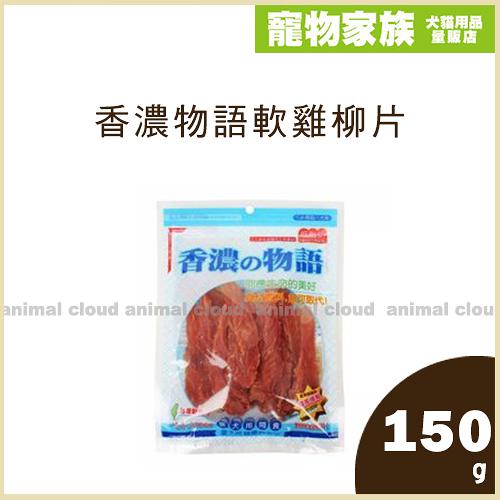 寵物家族-香濃物語-軟雞柳片150g