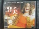 挖寶二手片-V02-064-正版VCD-電影【28天】-珊卓布拉克(直購價)