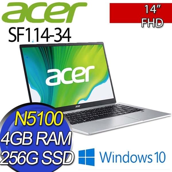 【南紡購物中心】ACER SF114-34-C3XJ 沉穩銀 N5100/4G/256G SSD/14吋/1.3KG 極窄邊筆電