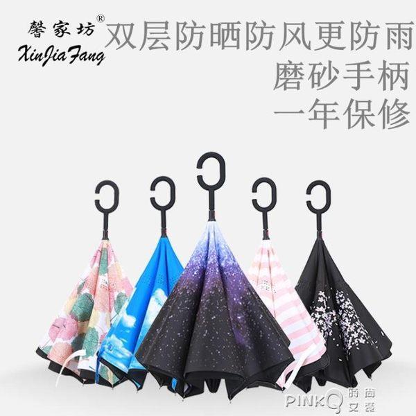 免持式反向傘雙層長柄雨傘男女晴雨折疊兩用傘定制logo反骨傘 【PINKQ】