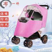嬰兒車擋風罩寶寶推車防風雨罩通用兒童推車雨衣罩傘車擋風雨罩  居樂坊生活館YYJ