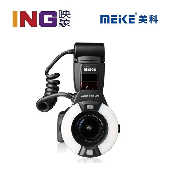 【24期0利率】MEIKE 環型閃光燈 MK-14EXT for CANON