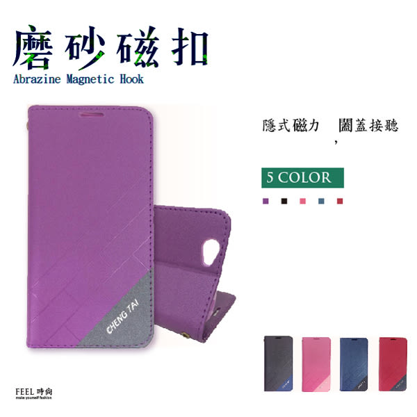 FEEL時尚 ZenFone 3 ZE552KL 5.5吋 磨砂紋 隱形 磁吸保護套 側掀皮套 保護套 軟殼 支架皮套