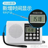 收音機 英語聽力考試專用收音機FM調頻高考 4級四六級四級收音機 玩趣3C