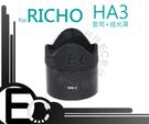 【EC數位】Ricoh  GXR S10鏡頭 專用 HA-3 兩件式 遮光罩 套筒 相容原廠 HA3
