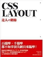 二手書博民逛書店 《CSS Layout 達人的階梯》 R2Y ISBN:9574425290│林蕙如譯
