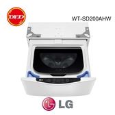 LG 樂金 WT-SD200AHW WiFi MiniWash 迷你洗衣機 (蒸洗脫) 冰磁白 / 2.0公斤洗衣容量 公司貨
