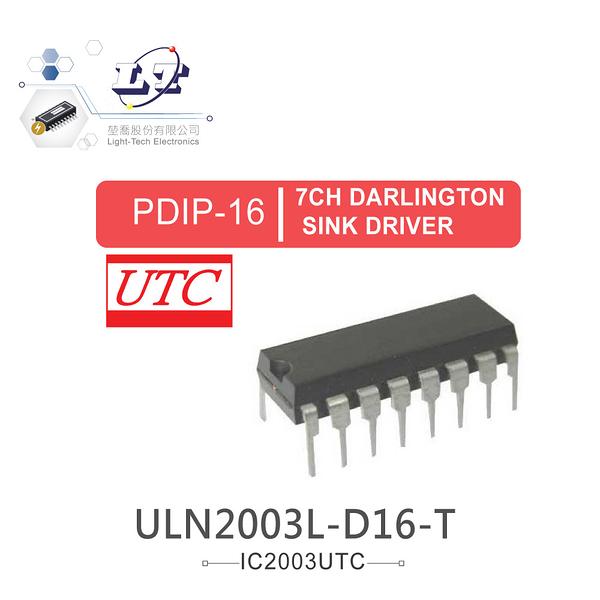 『堃喬』UTC ULN2003L-D16 PDIP16 7CH DARLINGTON SINK DRIVER『堃邑Oget』