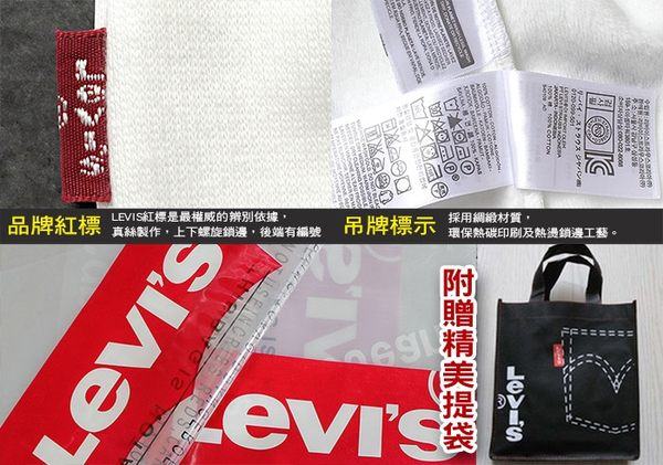 【Levis】Levi's T恤 長袖束T Live in Levi's款 純棉 品牌提袋裝/白色