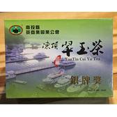 105冬茶商公會凍頂翠玉銀牌獎 烏龍茶