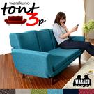 和樂音色 新款日式休閑時尚沙發布藝沙發三人沙發 懶人沙發 日本製造