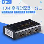 HDMI分配器1進2出 分屏器一分二 高清視頻分配器1分2 塑殼 HD-92M