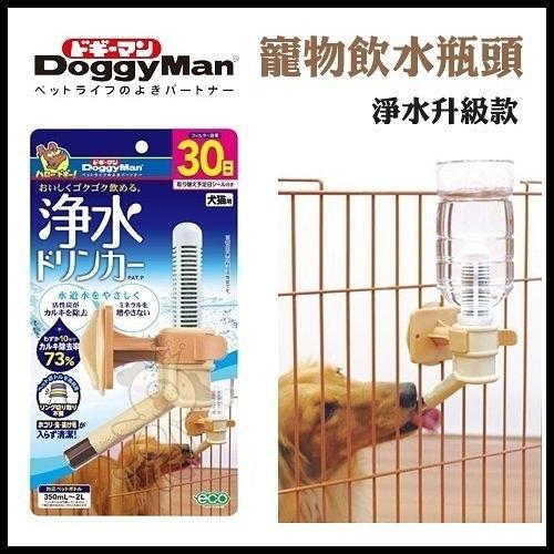 *King Wang*日本Doggy Man寵物飲水瓶頭-淨水升級款【93363】