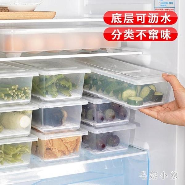 大號廚房分類瀝水保鮮盒塑料冰箱冷藏冷凍儲藏盒食物收納CC3506『毛菇小象』