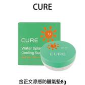 CURE 金正文 涼感防曬氣墊 8g SPF50+ / PA++++