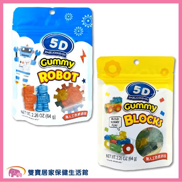 5D 積木 機器人造型軟糖 64g 規格任選 兒童軟糖 兒童零食 嬰兒軟糖