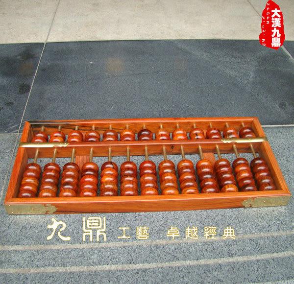 珠算盤大紅酸枝木雕根雕紅木工藝品文房四寶禮品擺件辦公用品