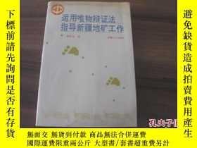 二手書博民逛書店罕見運用唯物辯證法指導新疆地礦工作9837 陳哲夫 陳哲夫 出版