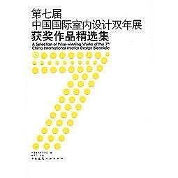 簡體書-十日到貨 R3Y【第七屆中國國際室內設計雙年展獲獎作品精選】 9787112112692 中國建築