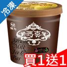 買一送一雅方瑪克冰淇淋-芒果500G/桶...
