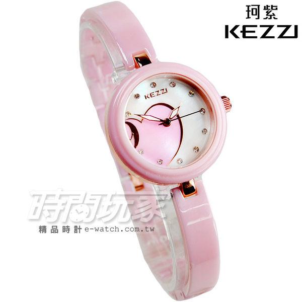 KEZZI珂紫 愛心典雅時尚陶瓷腕錶 粉x玫瑰金 KE1182玫粉 玫瑰金 手鍊錶 陶瓷錶 貝殼面盤