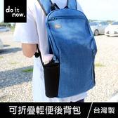 珠友 DO-61005 可折疊輕便後背包/減壓收納雙肩包/登山包/行李箱提袋-do it now