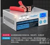 電瓶車充電器 汽車電瓶充電器12v24v大功率蓄電池充電機多功能全自動智能通用型 快速出貨