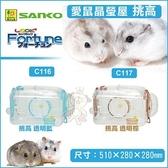 *KING*【免運】日本SANKO愛鼠晶瑩屋透明挑高款《透明藍C116 透明棕C117》鼠籠 兩種可選
