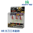 漁拓釣具 HR太刀三本附鈎 [魚鉤]