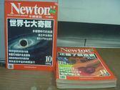 【書寶二手書T2/雜誌期刊_QNU】牛頓_161~175期間_6本合售_世界七大奇觀等