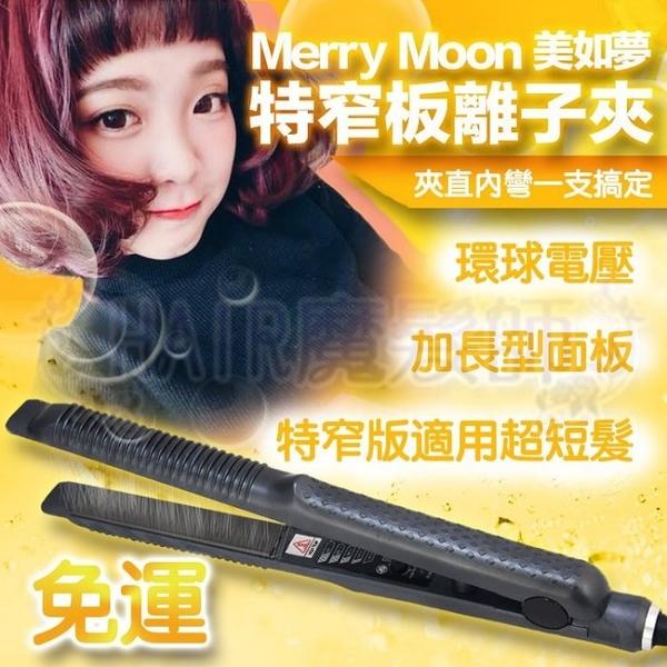 (免運現貨)Merry Moon 美如夢 特窄板離子夾 鈦合金特長型 JF-18B 環球電壓 *HAIR魔髮師*