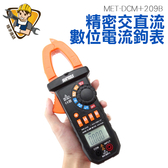 精準儀錶交直流電流鉤表自動量程交直流電流測量背光 MET DCM 209B