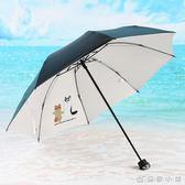 哈士奇雨傘女折疊韓國小清新晴雨兩用森繫輕遮陽防曬太陽傘學生傘優家小鋪