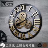 復古工業風 大尺寸 立體齒輪造型木質時鐘 鐵鏽 金色 羅馬數字靜音 大型掛鐘 loft 牆面 裝飾 時鐘