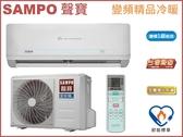 ↙0利率↙SAMPO聲寶 5-7坪 1級省電靜音 精品變頻冷暖分離式冷氣AU-QC36DC/AM-QC36DC【南霸天電器百貨】