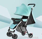 嬰兒推車超輕便攜式可坐可躺簡易折疊新生嬰兒童車寶寶手推車傘車QM 依凡卡時尚