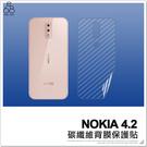 NOKIA 4.2 碳纖維 背膜 軟膜 背貼 後膜 保護貼 手機背貼 手機膜 防刮 造型 保護膜 背面保護貼