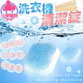 現貨 快速出貨【小麥購物】洗衣機清潔錠 清潔錠 洗衣槽清潔劑 清潔劑 清洗 【Y649】