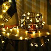 創意浪漫驚喜氣氛溫暖溫馨滿天星LED彩色少女心星星閃燈珠燈串燈