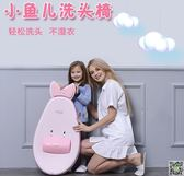 兒童躺椅 莫麗雅兒童洗頭躺椅加大號厚可折疊1-5-10歲小孩寶寶洗頭椅床 JD 小天使