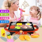 兒童過家家仿真電動燒烤爐玩具烤肉串寶寶廚房幼兒園親子玩具套裝 【八折搶購】
