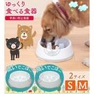 此商品48小時內快速出貨》日本 IRIS 防噎慢食碗 M 慢食碗 寵物碗 寵物飼料碗 狗碗 貓碗 狗狗餵食