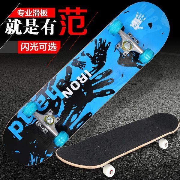 公路滑板車四輪滑板雙翹板公路成人 igo