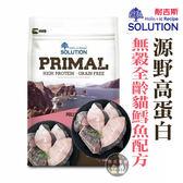 ★台北旺旺★耐吉斯源野高蛋白系列 無穀全齡貓鱈魚配方15磅