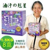【超神奇】台灣製 萬用酵素潔淨粉 酵素粉 自然分解油汙(1.5kg/盒)(8盒)